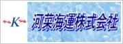 河菜海運(株)