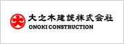 大之木建設(株)