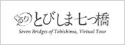 広島県道路公社